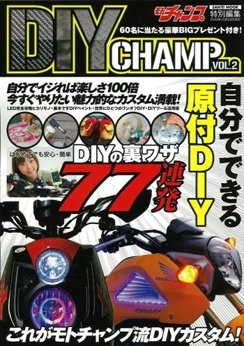 Moto Champ 特別編輯 DIY CHAMP Vol.2