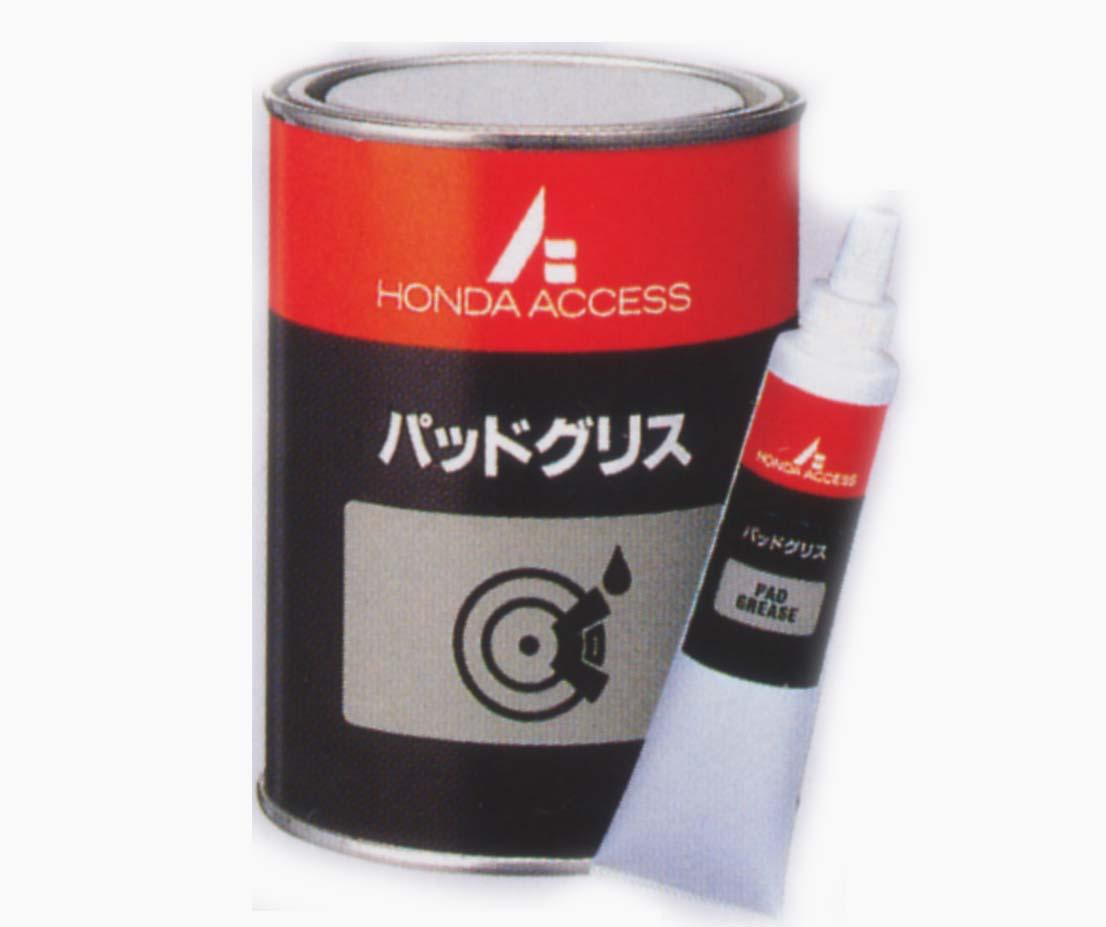 HONDA ホンダ/パッドグリス