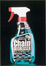 モータウン/チェーン専用強力洗浄剤チェーンデグリーザー