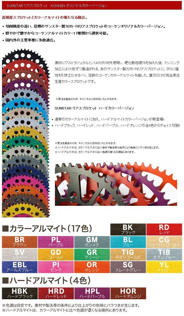 KOHKEN 原廠型後齒盤 【彩色陽極處理】