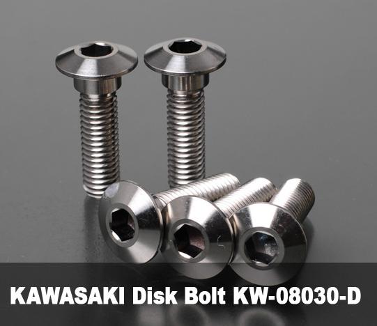 Kawasaki車用 煞車碟盤螺絲 M8×30L