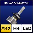 SPHERE LIGHT/バイク用スフィアLED H4 コンバージョンキット 6000K