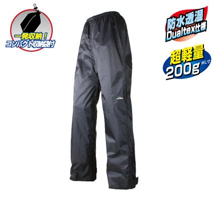 Dual Tex Compact雨褲