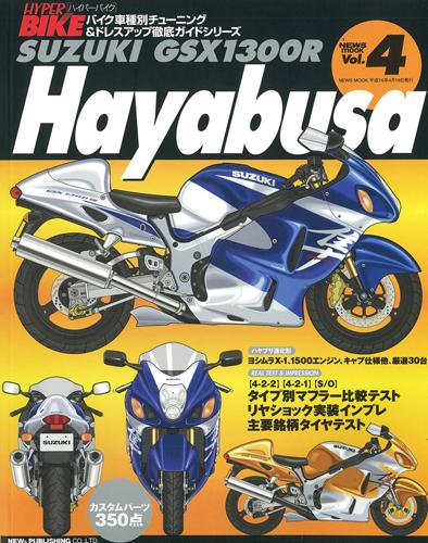 [復刻版]HYPER BIKE Vol.4 SUZUKI GSX-1300R Hayabusa