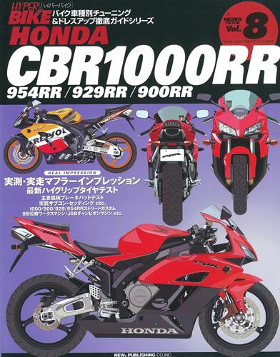 [復刻版]HYPER BIKE Vol.8 HONDA CBR1000RR/CBR954RR