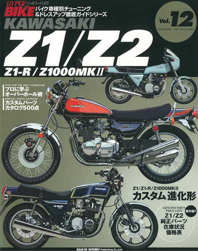 [復刻版]HYPER BIKE Vol.12 kawasaki Z1/Z2