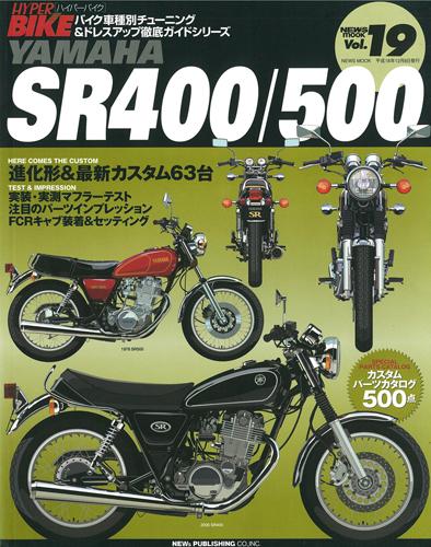 [復刻版]HYPER BIKE Vol.19 YAMAHA SR400/500