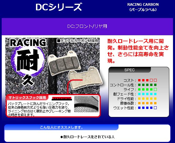 【SBS】Racing Dual Carbon 627DC 煞車來令片