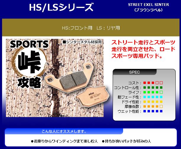 【SBS】Street Excel Sinter 762 HS 煞車來令片