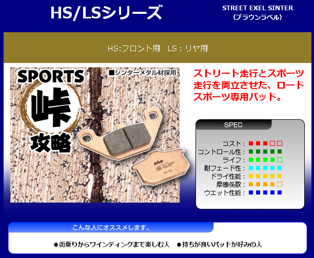 【SBS】Street Excel Sinter 742LS 煞車來令片