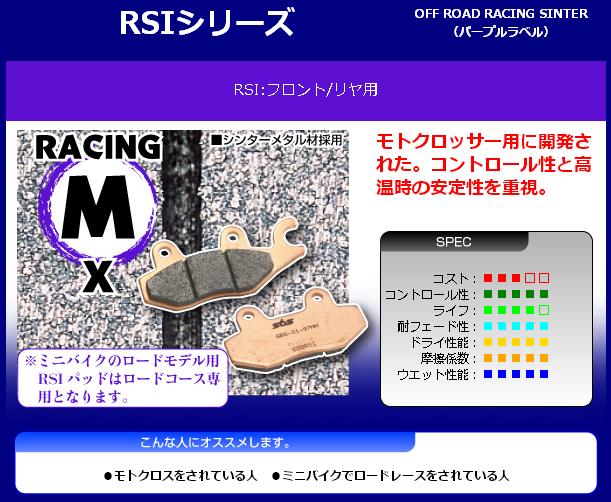 【SBS】575RSI Off - road racing 燒結煞車來令片