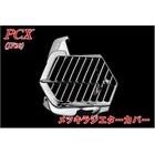 【BPC】電鍍水箱蓋