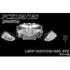 【BPC】LED  尾燈&方向燈組