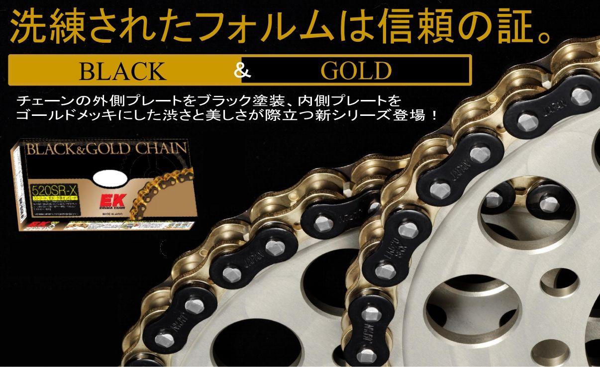 QX油封鏈條 黑色&金色 520SRX(BK/GP)