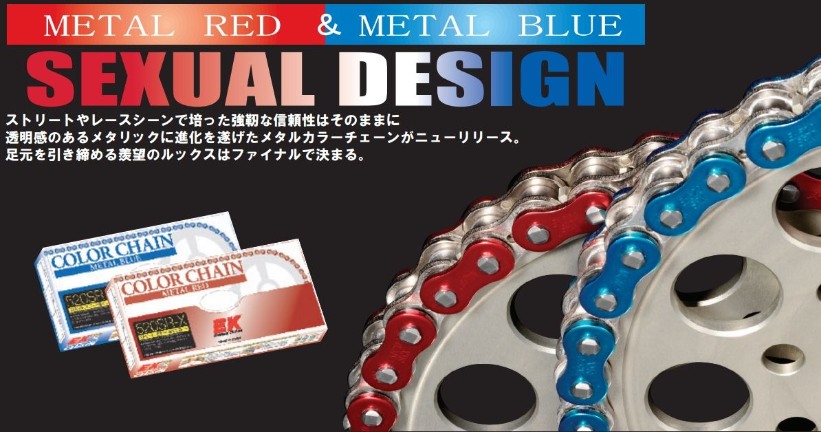 QX油封鏈條金屬色 520SRX(AR/NP)