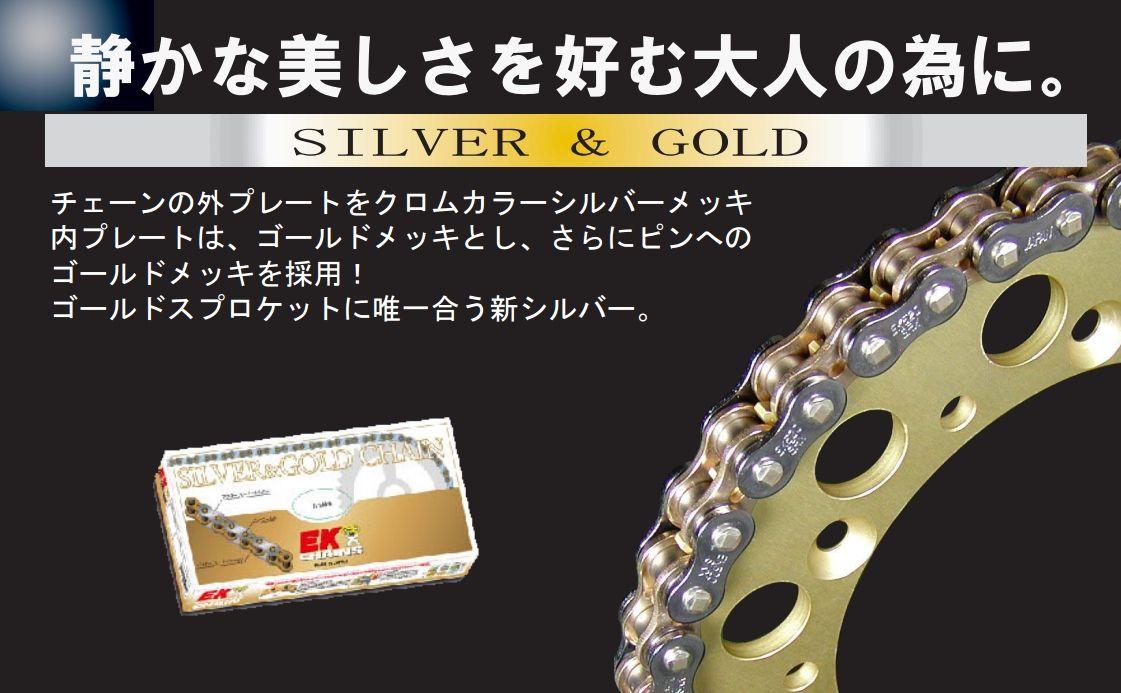 QX油封鏈條 銀色&金色 525SRX(CR/GP)