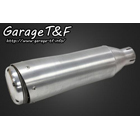 【Garage T&F】短鋁合金消音器