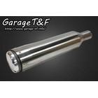 【Garage T&F】Long 不銹鋼消音器