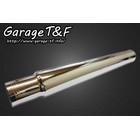 【Garage T&F】Flare 消音器