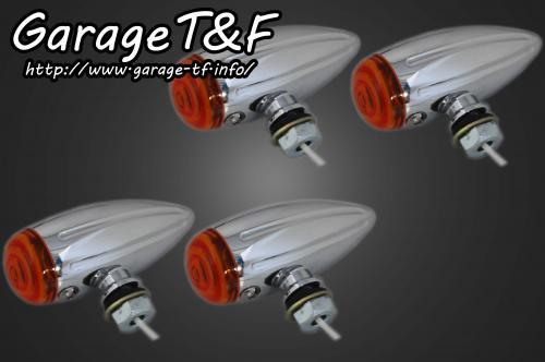 Plain Stretch方向燈(四個一組)開口型支架F