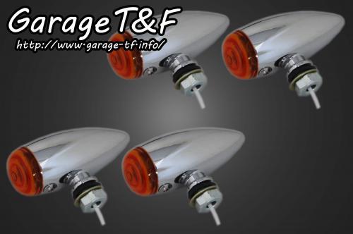 Plain Stretch方向燈(四個一組)普通型支架F