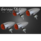 【Garage T&F】Plain Stretch方向燈(四個一組)普通型支架F