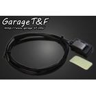 【Garage T&F】ON/OFF 開關