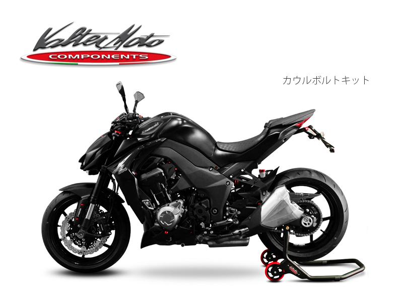 【Valter Moto Components】螺絲套件 - 「Webike-摩托百貨」
