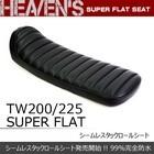 【HEAVENS】Superflat坐墊Tuck Roll毛毛蟲型(無縫型)