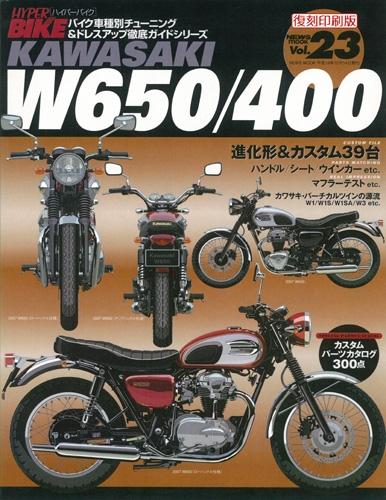 [復刻版]HYPER BIKE Vol.23 Kawasaki W650/400