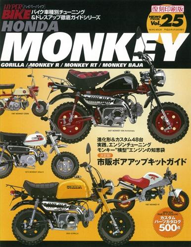 [復刻版]HYPER BIKE Vol.25 HONDA MONKEY