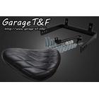 【Garage T&F】單坐墊&安裝套件