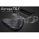 【Garage T&F】單坐墊&彈簧安裝套件