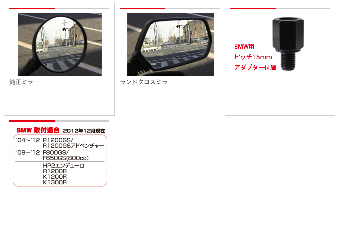 【TANAX NAPOLEON】Land Cross 後視鏡 - 「Webike-摩托百貨」