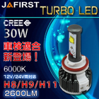 JAFIRST H11 TURBO LED Bulb