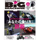 【內外出版】雜誌 BIG MACHINE2015年3月號