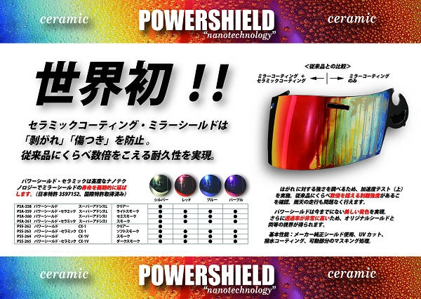 【POWERAGE】POWERSHIELD  陶瓷鏡面鏡片L - 「Webike-摩托百貨」