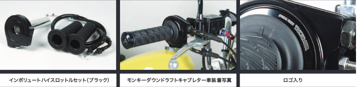 【SP武川】involute快速油門 - 「Webike-摩托百貨」