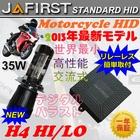 JAFIRST H4 Hi/Low Relay-less Standard HID Ultra Mini