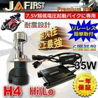 JAFIRST H4 Hi/Low Relay-less Premium HID (Ultra Low Voltage Start)