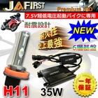 JAFIRST H11 Premium HID (Ultra Low Voltage Start)
