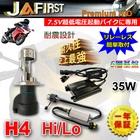 JAFIRST H4 Hi/Lo Relay-less Premium Ultra-low Voltage Start-up