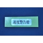 【M-TEC中京】速度警告燈貼紙