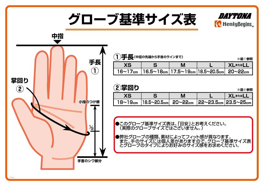【HenlyBegins】DS615組合手套 (象牙白) - 「Webike-摩托百貨」
