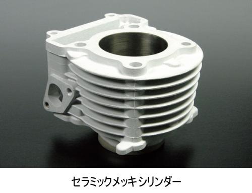 【SP武川】S Stage 156cc加大缸徑套件(高壓縮活塞) - 「Webike-摩托百貨」
