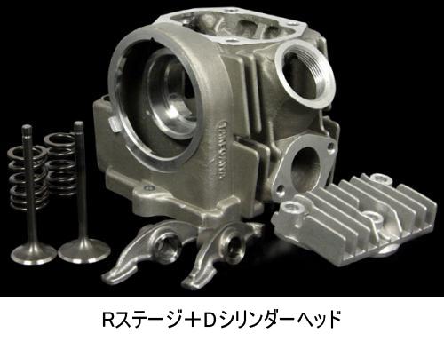 【SP武川】RStage+D 113cc加大缸徑套件 - 「Webike-摩托百貨」
