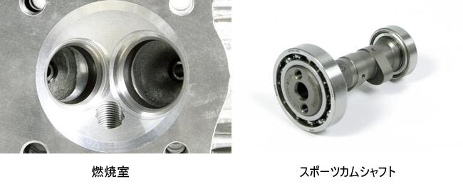 【SP武川】RStageEM(Entry model)88cc加大缸徑套件 - 「Webike-摩托百貨」