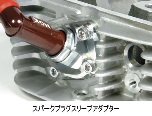 【SP武川】雙火星塞點火超級汽缸頭+R套件 - 「Webike-摩托百貨」