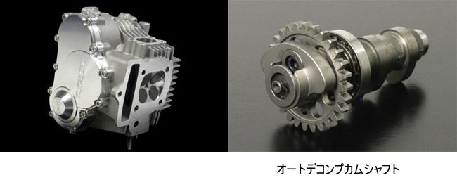 【SP武川】DOHC4V+D SCUT125cc缸徑和行程加大套件 - 「Webike-摩托百貨」