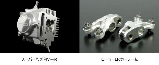 【SP武川】超級汽缸頭4汽門+R SCUT124cc 缸徑,行程加大套件 - 「Webike-摩托百貨」